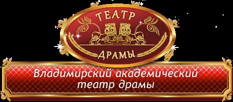 Владимирский академический театр драмы
